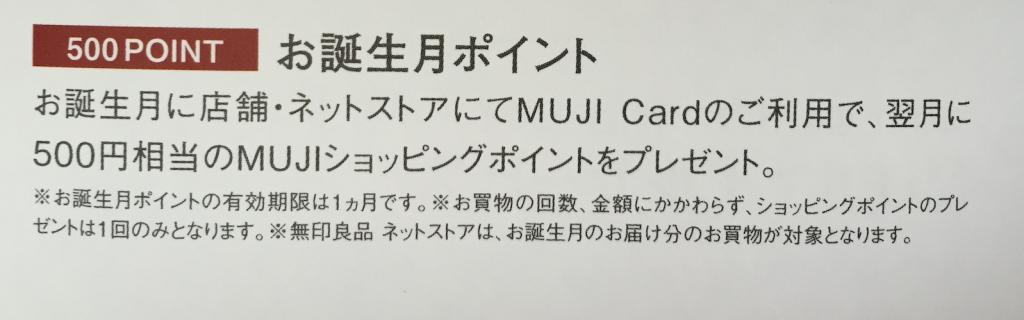 mujiカード 特典 2