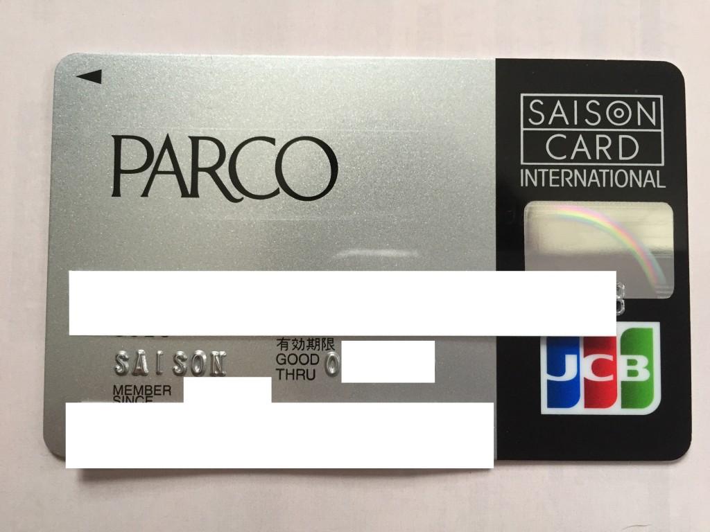 PARCOカード (パルコカード