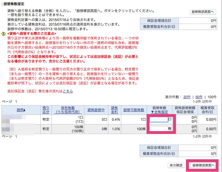 SBI証券 貸株 10