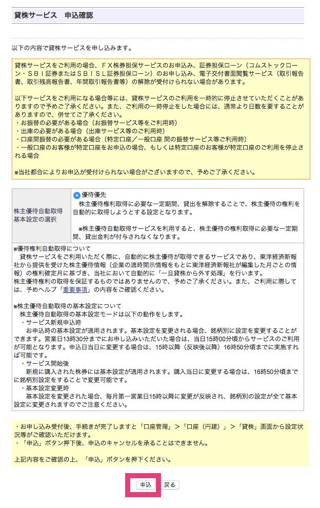 SBI証券 貸株 4