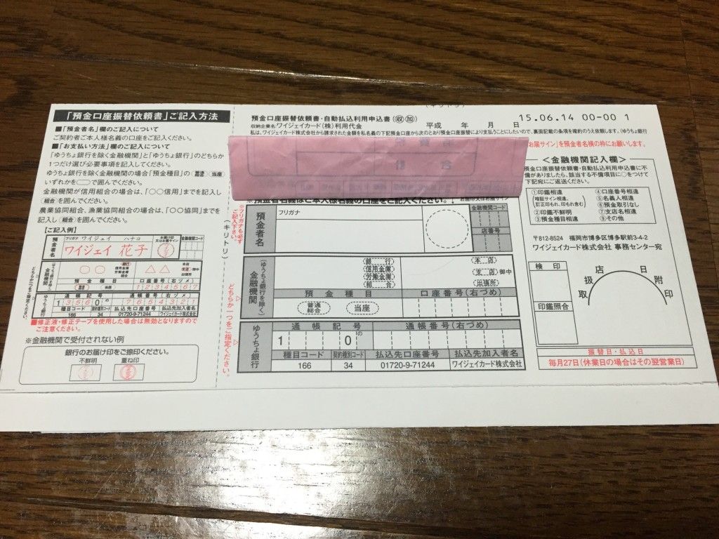 yahoo japanカード   口座変更 5