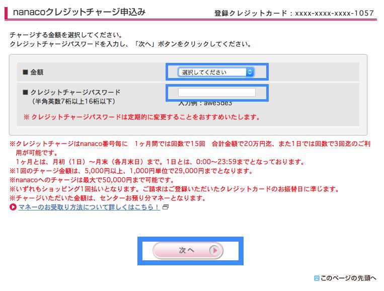nanacoクレジットチャージ 方法 2