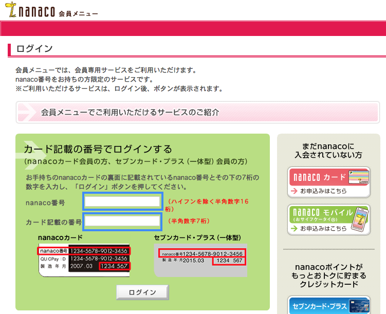 nanaco クレジットカード 登録方法 2