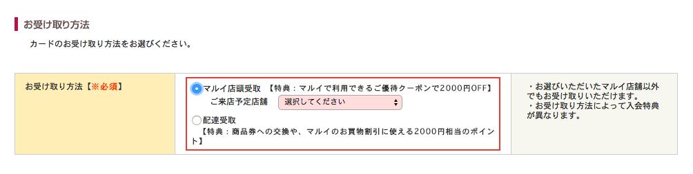 エポスカード カード申し込み  6