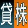 SBI証券の貸株を利用して副収入を得よう!! 登録方法完全ガイド!!