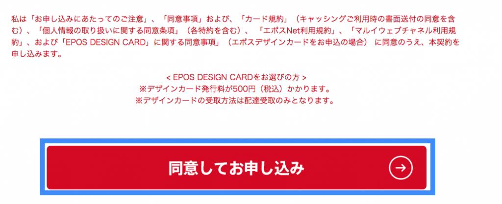 エポスカード カード申し込み  3 -1