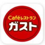ガスト (ステーキガスト) のクーポン・割引・節約術を徹底紹介!! 10%オフも夢じゃない!!