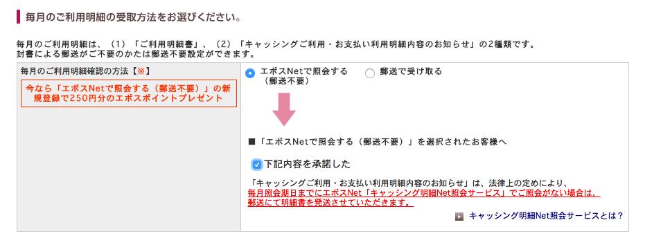 エポスカード 登録方法 4
