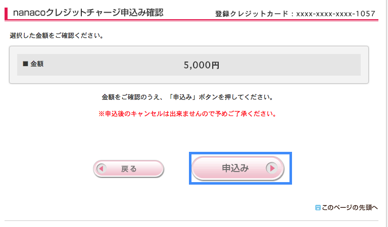 nanacoクレジットチャージ 方法 3