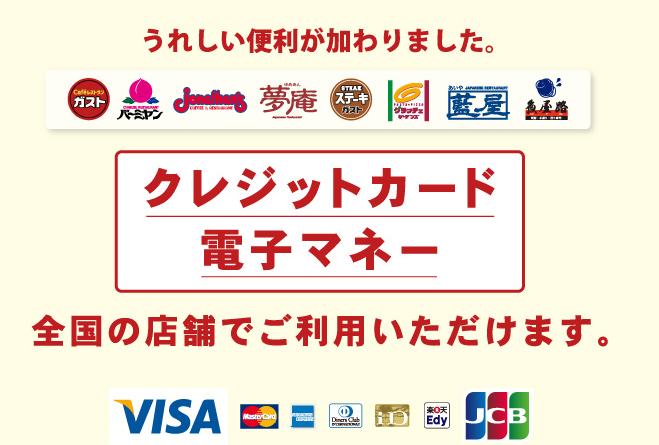ガスト クレジットカード