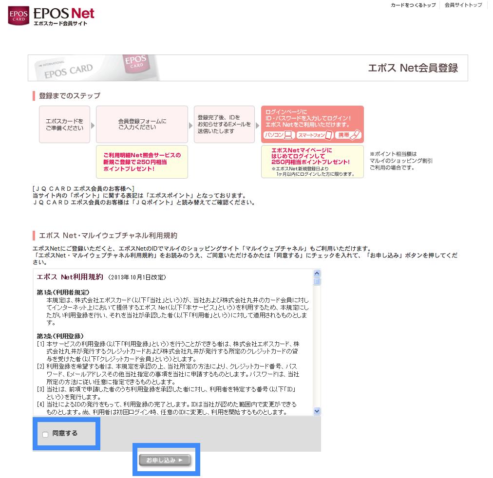 エポスカード 登録方法 2