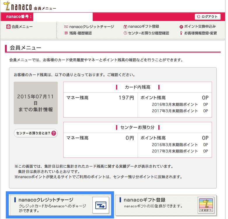 nanaco クレジットカード 登録方法 3