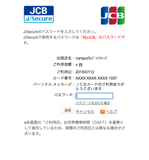 nanaco クレジットカード 登録方法 7