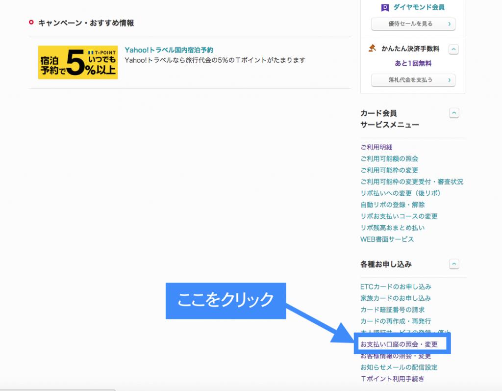 yahoo japanカード   口座変更 2