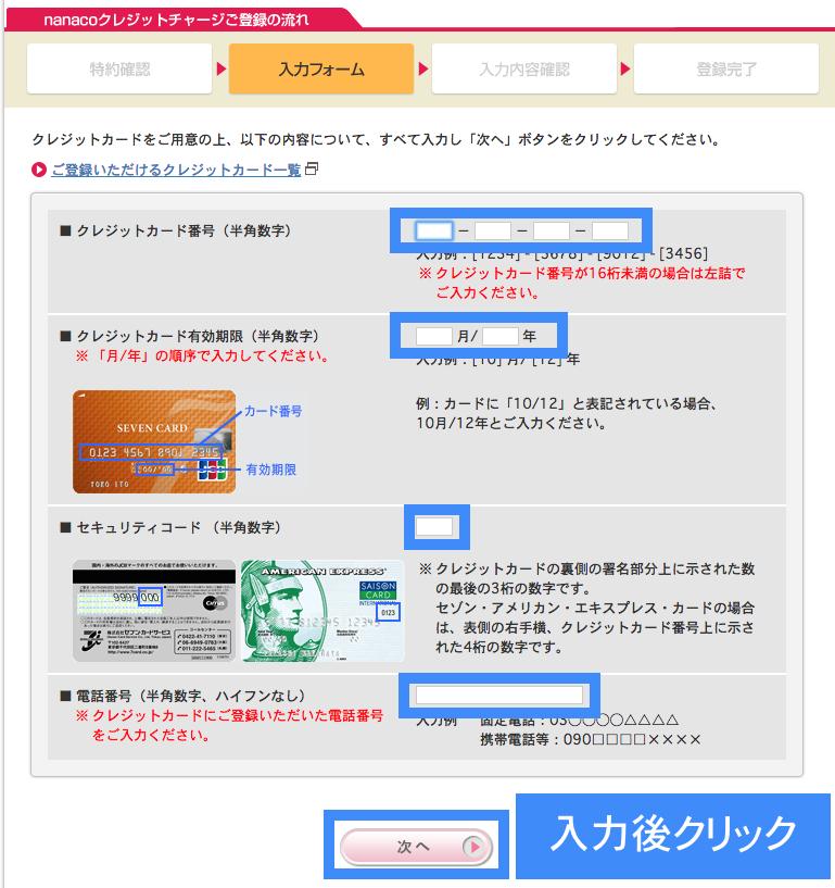 nanaco クレジットカード 登録方法 5