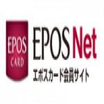 エポスNetの初回登録方法を完全ガイド!! ログインして入会特典をゲットしよう!!