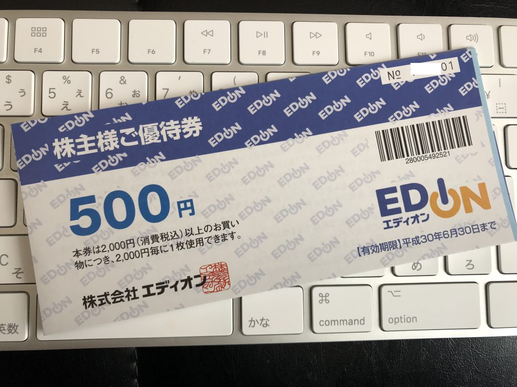 エディオン 株主優待 2