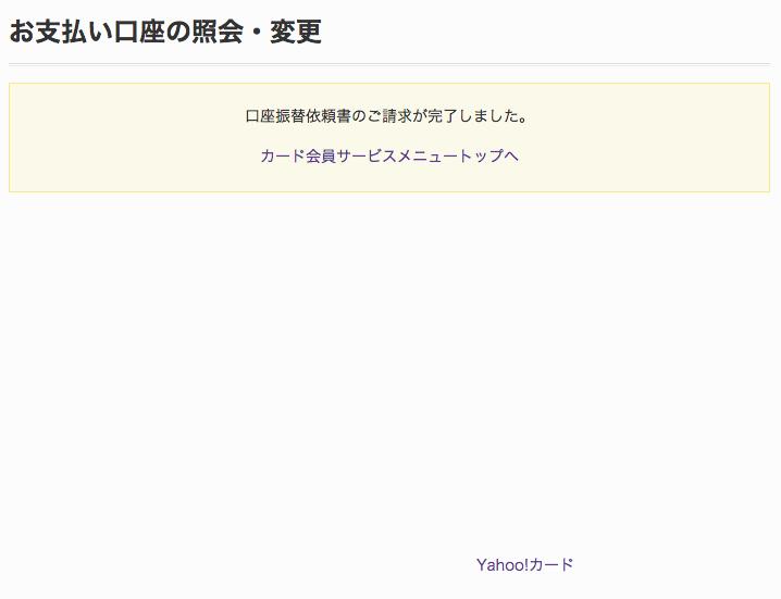 yahoo japanカード   口座変更 4