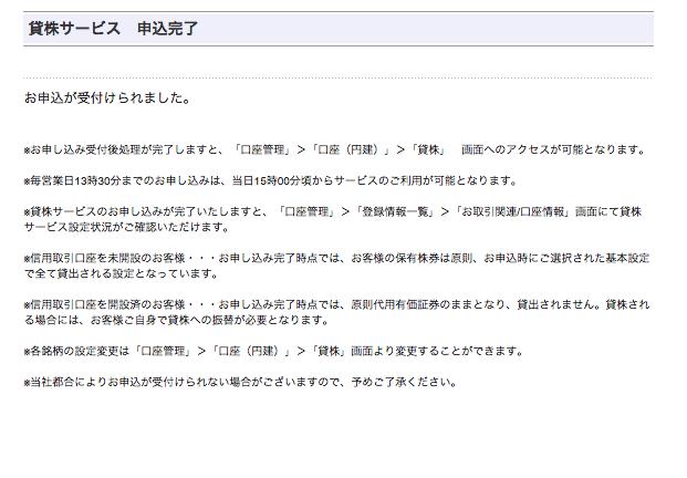 SBI証券 貸株 5