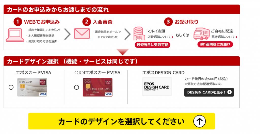 エポスカード カード申し込み 2