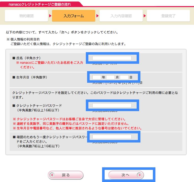 nanaco クレジットカード 登録方法 10