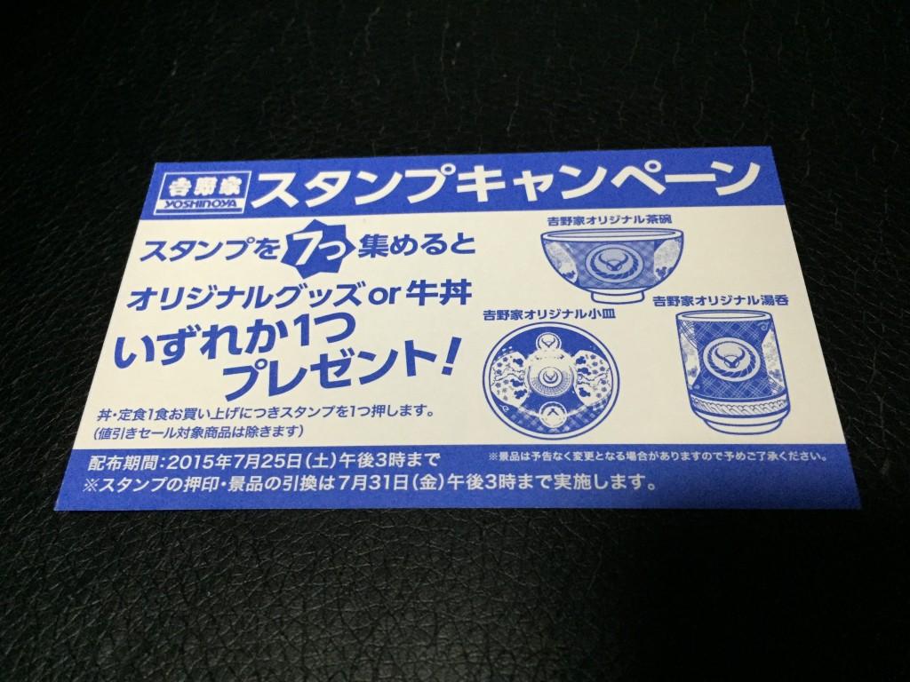 吉野家 キャンペーン