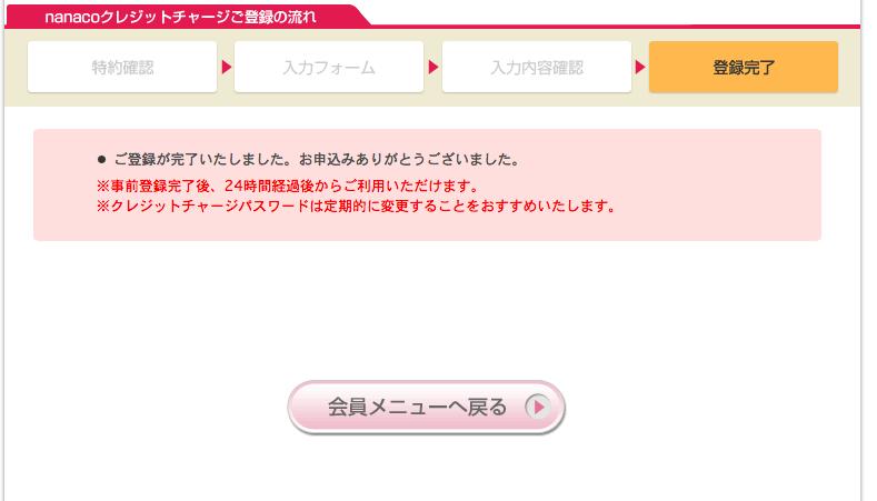 nanaco クレジットカード 登録方法 8