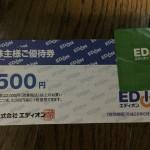 エディオンで安く購入するための節約術を徹底紹介!! 1万円引きも十分可能