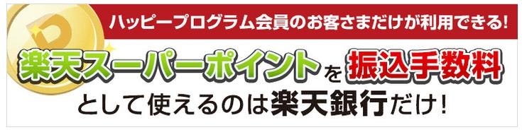 楽天銀行 3