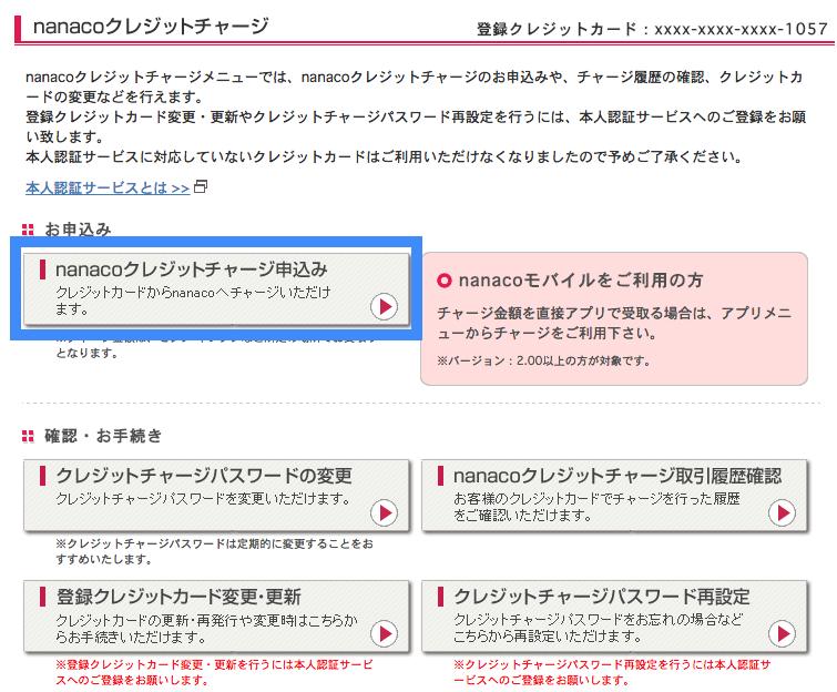 nanacoクレジットチャージ 方法 1