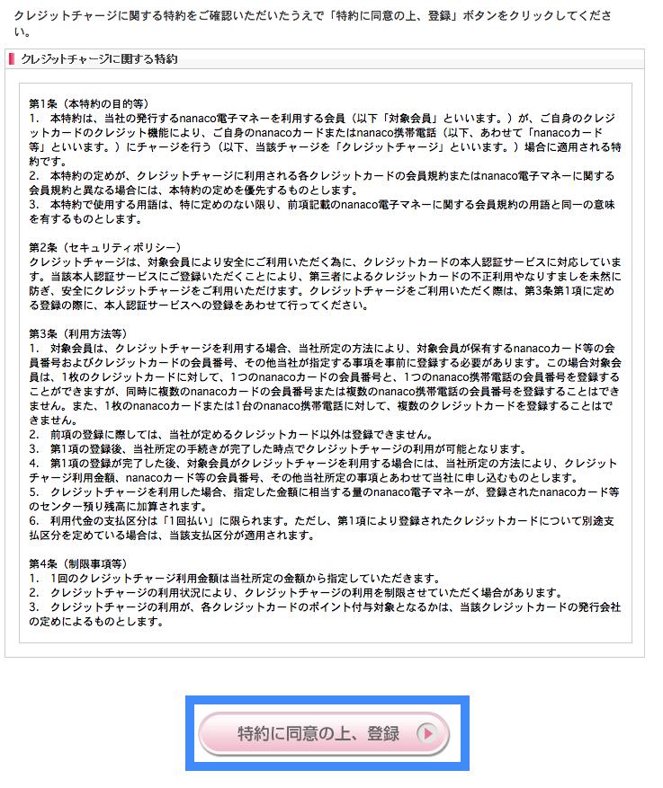 nanaco クレジットカード 登録方法 4
