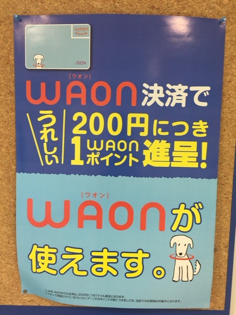 エディオン WAON