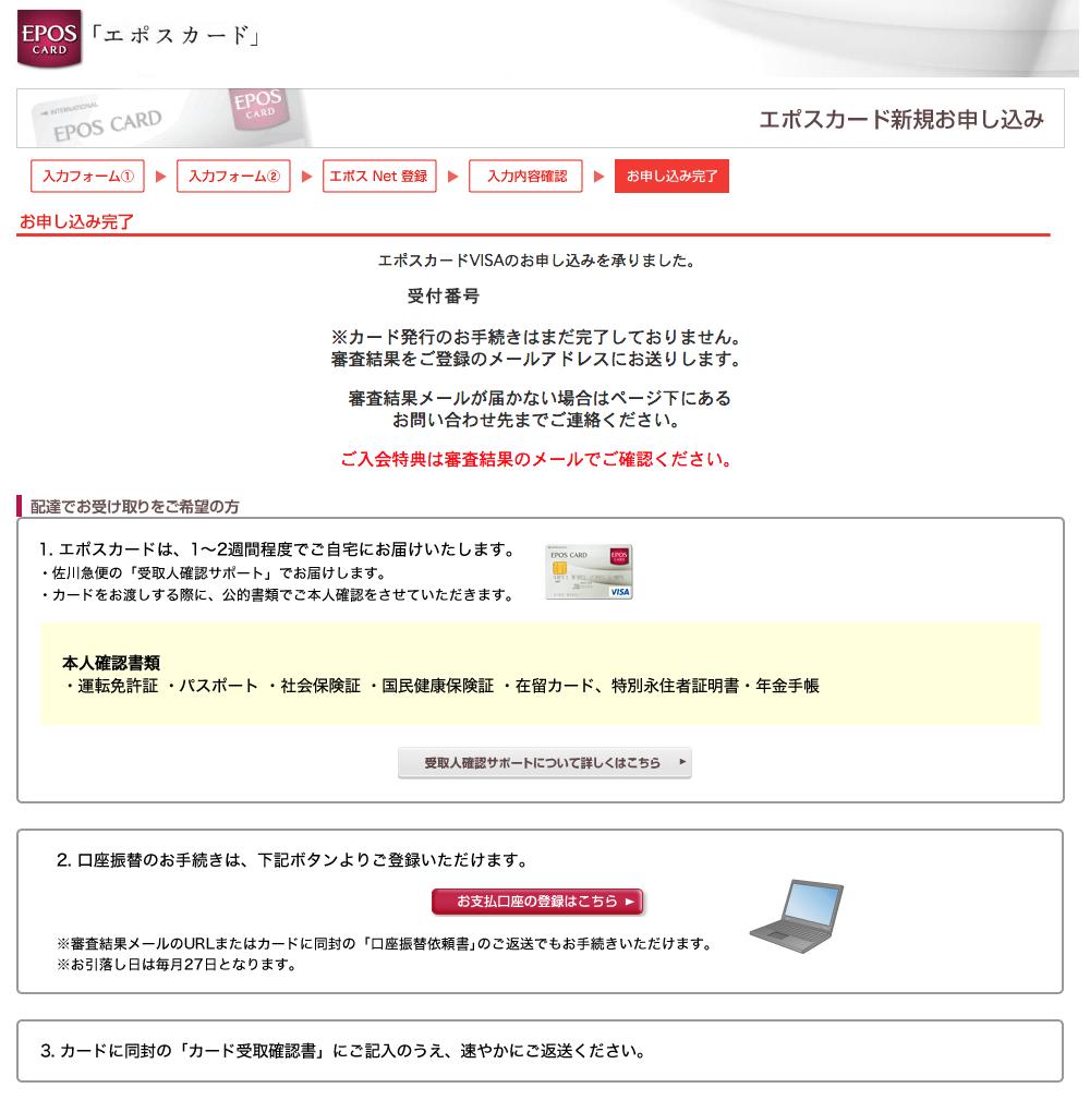 エポスカード カード申し込み  9