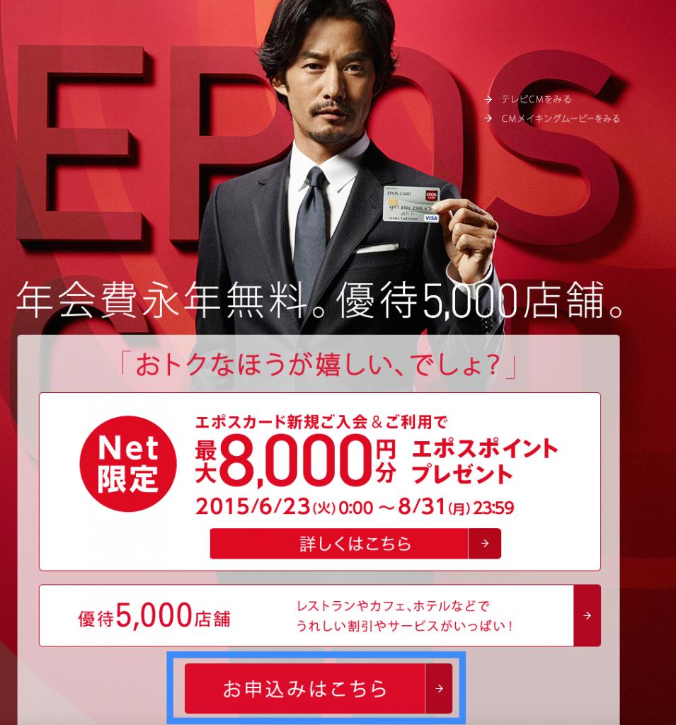 エポスカード カード申し込み 1 -1