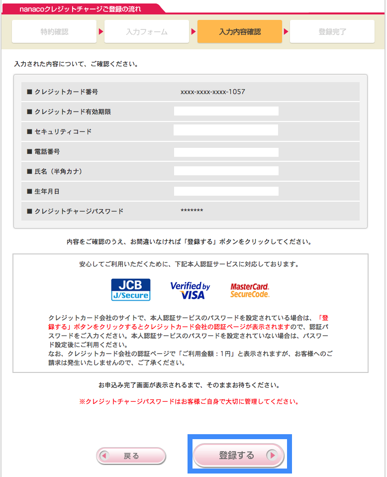 nanaco クレジットカード 登録方法 6