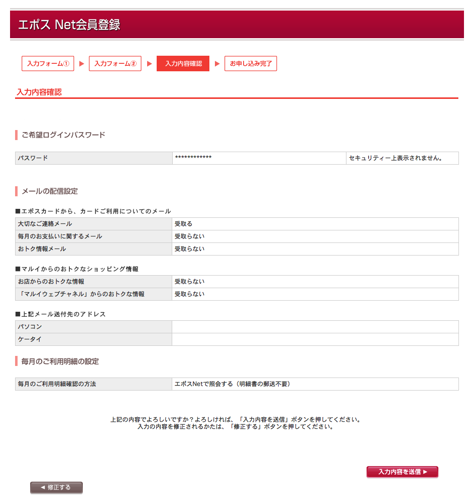 エポスカード 登録方法 5