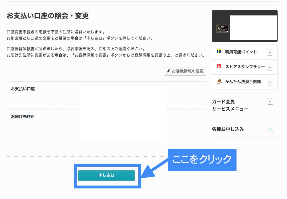 yahoo japanカード   口座変更 3