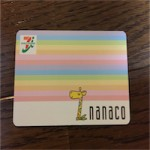 nanacoポイント付与は店舗によって違う!! 100円(税込)につき1ポイント付与される店舗を発見!!