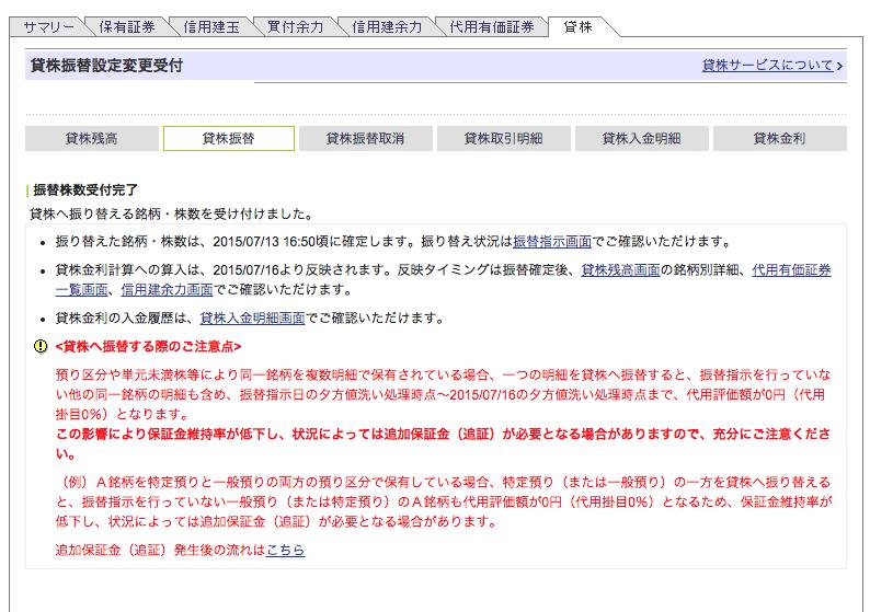 SBI証券 貸株 12