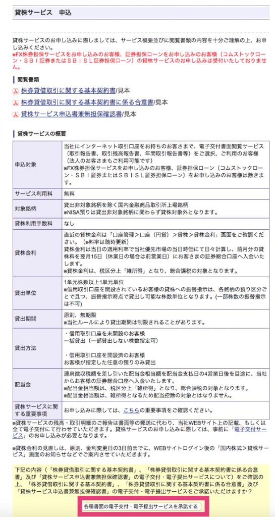 SBI証券 貸株 2