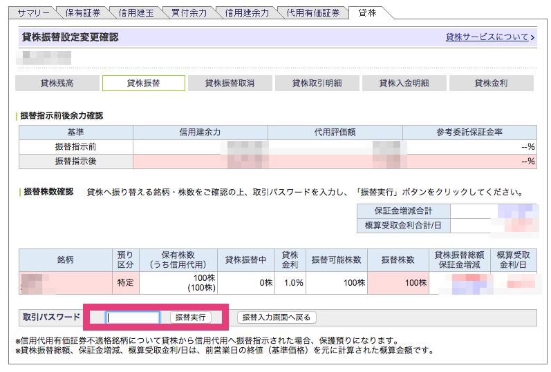 SBI証券 貸株 11