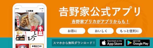 yoshinoya-app