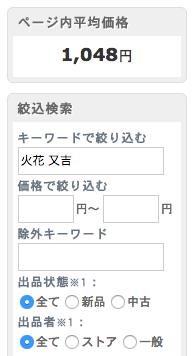 オークファン 火花 5月