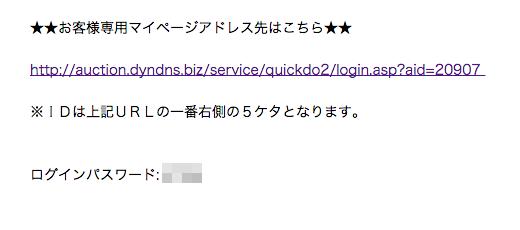 Quick Do 出品確認メール 2