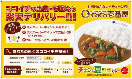 CoCo壱番屋 楽天デリバリー