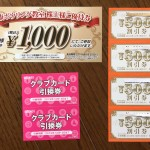ラウンドワンで安く遊ぶための節約術を日本一詳しく紹介!!50%オフも夢じゃない!!