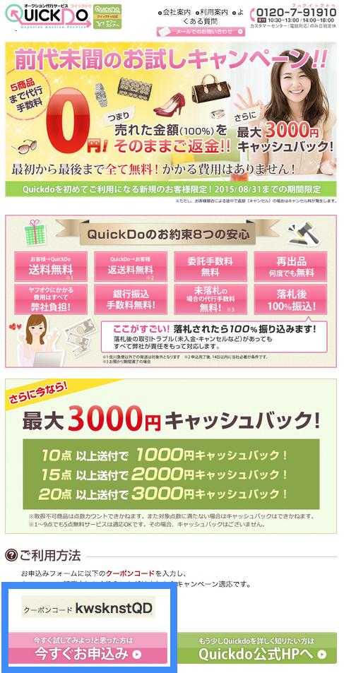 QuickDO 1