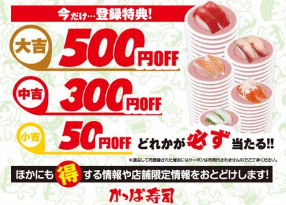 かっぱ寿司 クーポン