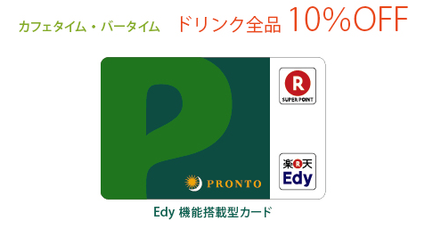 PRONTO メンバーズカード