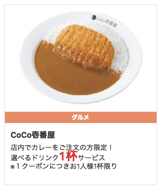 cocoichi-coupon1